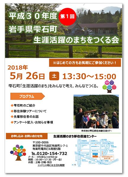 岩手県雫石町 生涯活躍のまちをつくる会